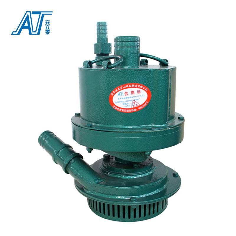 矿用大风泵 压缩空气为动力 风动潜水排污泵 噪音小流量大 排污能力强