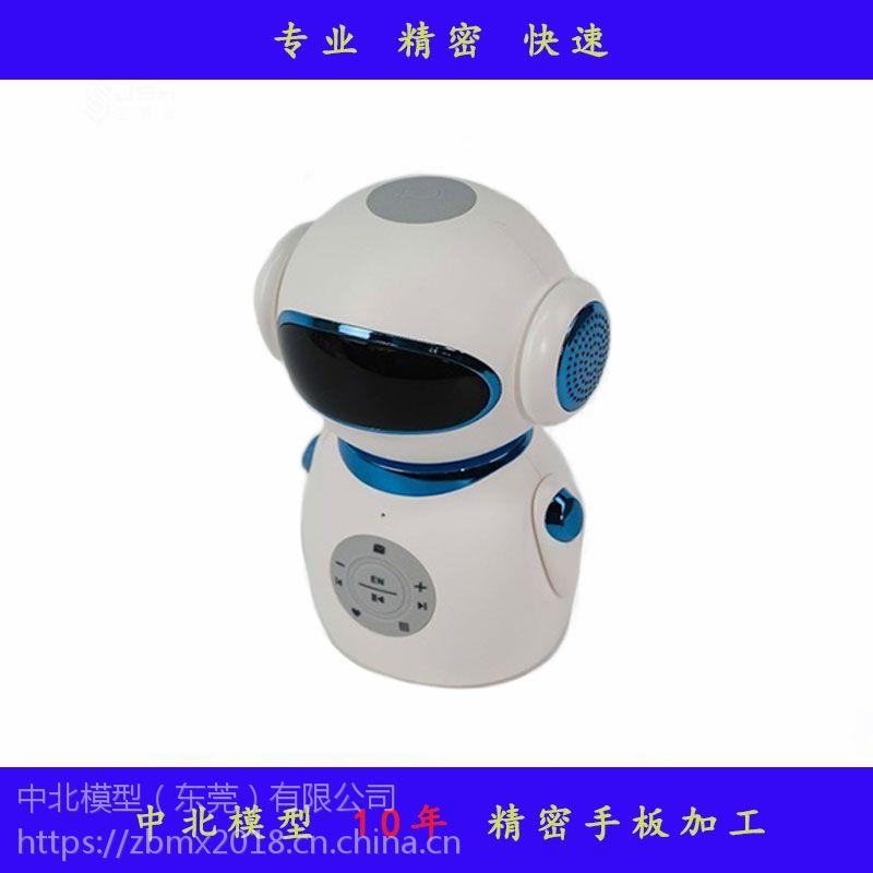 东莞中北手板厂家快速加工儿童机器人模型外观精致