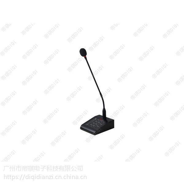 帝琪/DIQI 远程寻呼话筒 DI-2129R