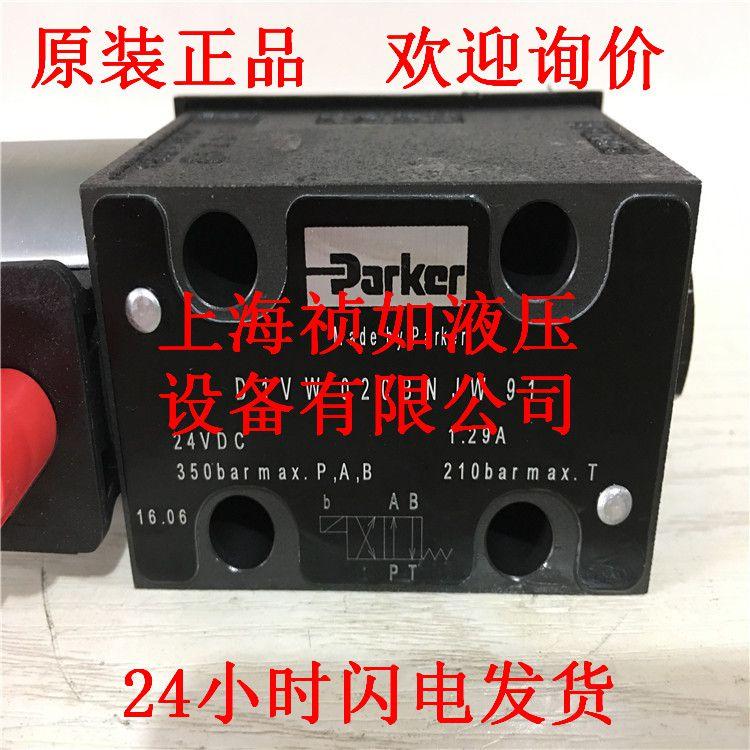 美国派克Parker电磁阀D1VW020BNJW91全新原装正品中国产现货包邮液压阀换向阀