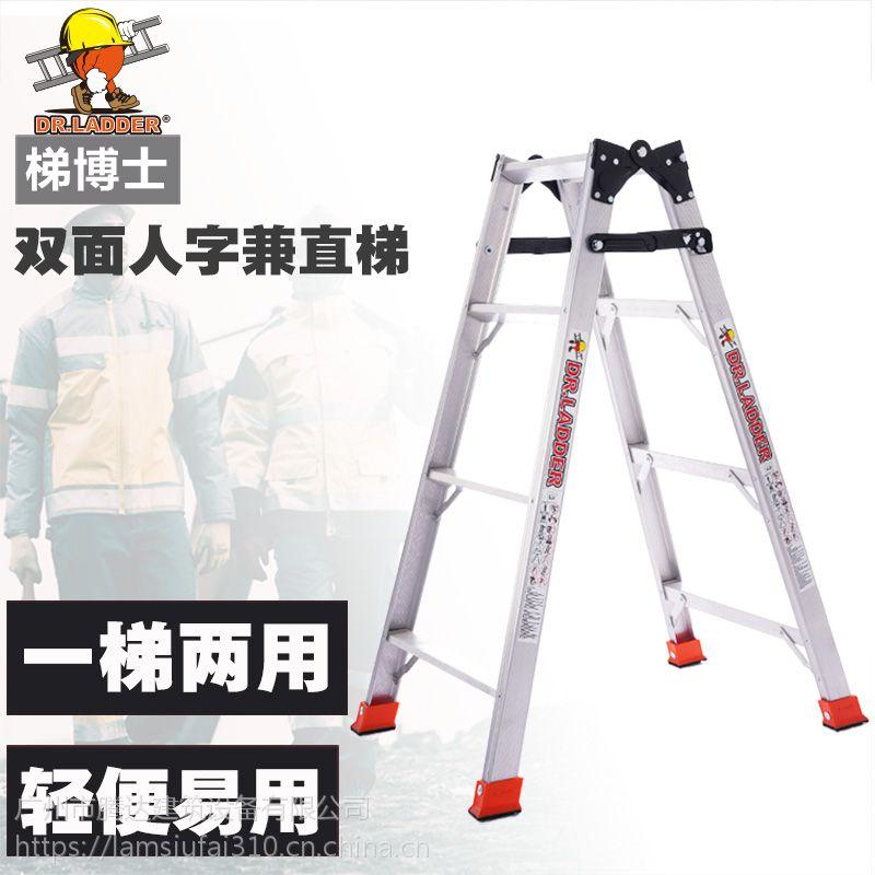 广州腾达越秀梯博士DR.LADDER铝合金两用折叠梯子