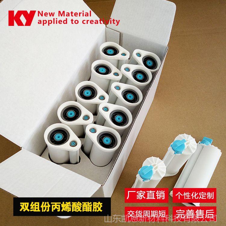 KY2102结构胶,双组份丙烯酸结构胶 塑料金属粘接强力胶50ml