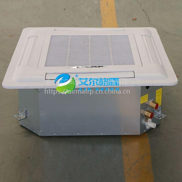 艾尔格霖FP-KM嵌入式四面出风的卡式风机盘管