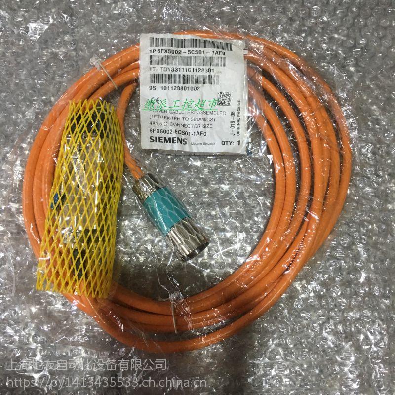 西门子动力电缆6FX5002-5DS41-1BF0 6FX8002-5DS41-1BF0 15M