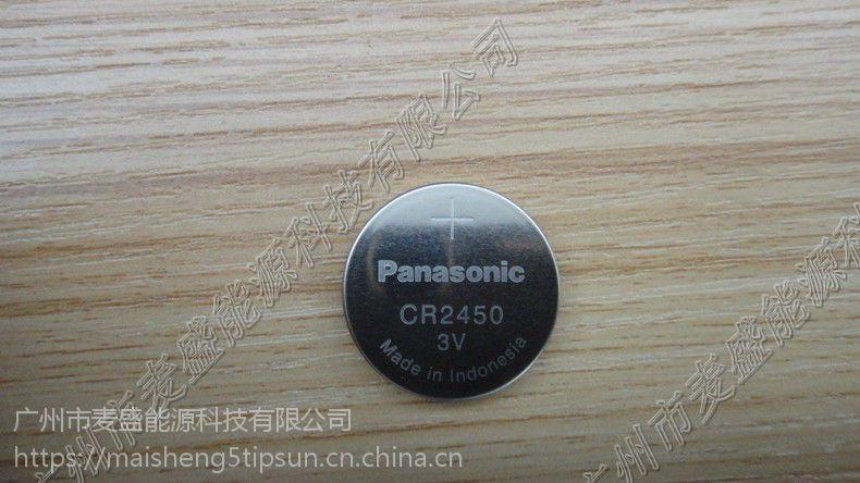原装进口松下panasonic CR2450 一次性锂锰扣式电池 电动玩具 电子产品 摄像机