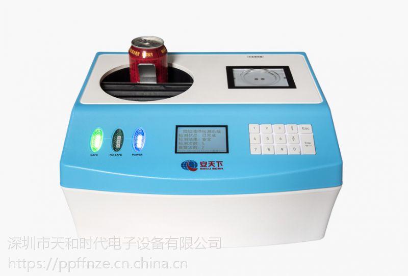 济源手持液体安全检测仪-安天下液体安全检测仪