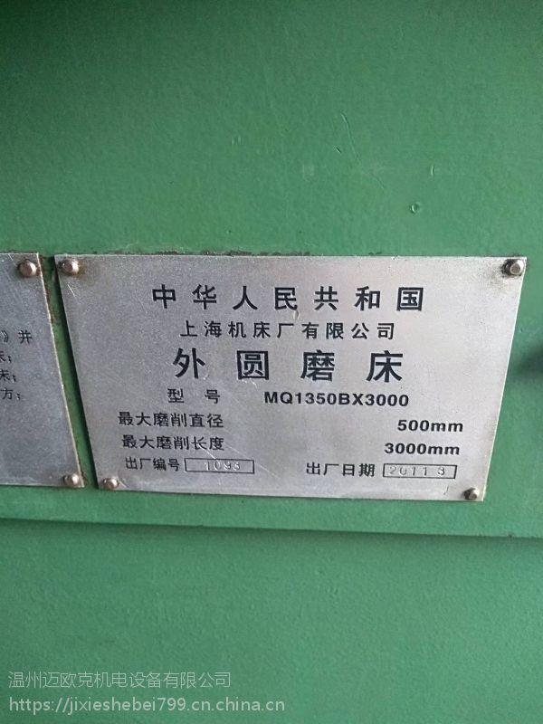 上海3米外圆磨床型号:MQ1350B