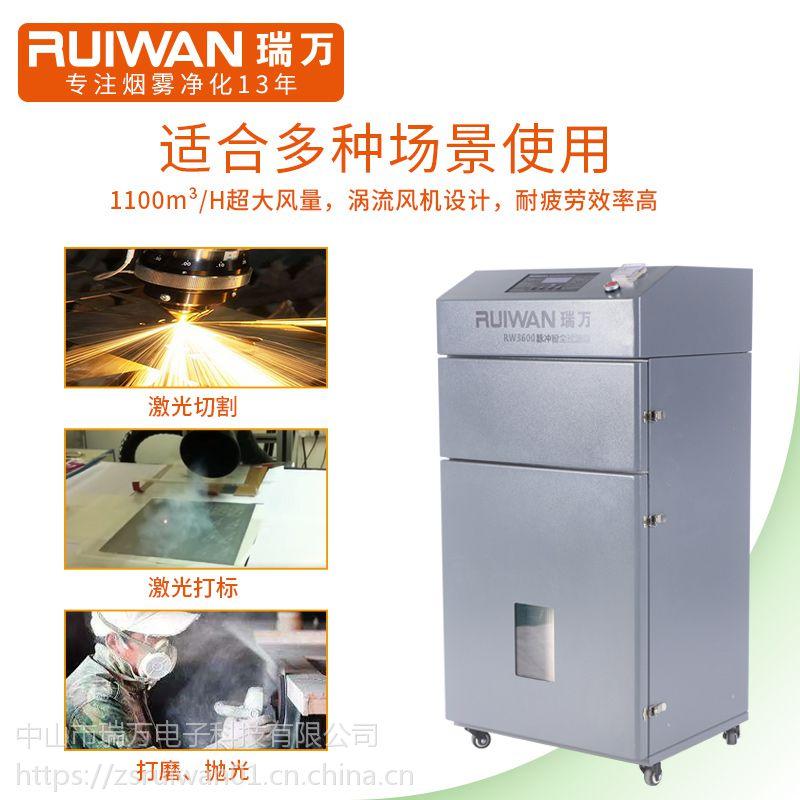 瑞万RW3600激光切割烟尘净化器环保设备粉尘处理器工业电焊除尘机