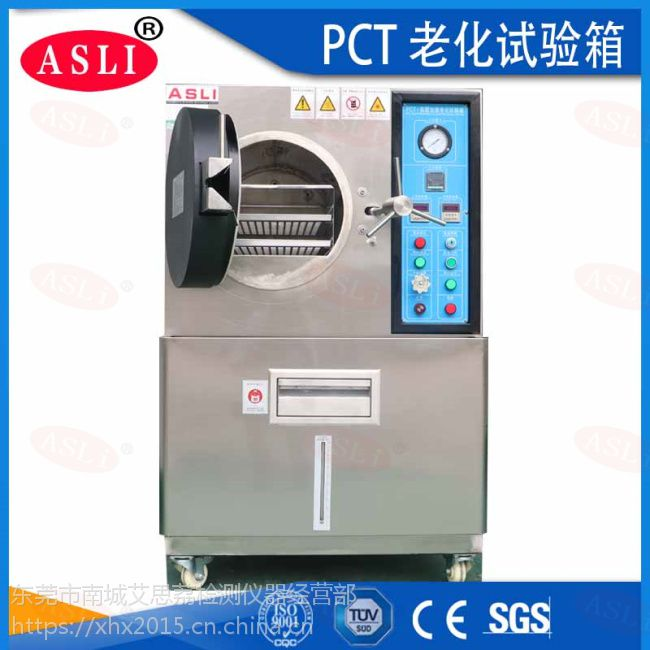PCB板高温高湿高压测试设备厂家