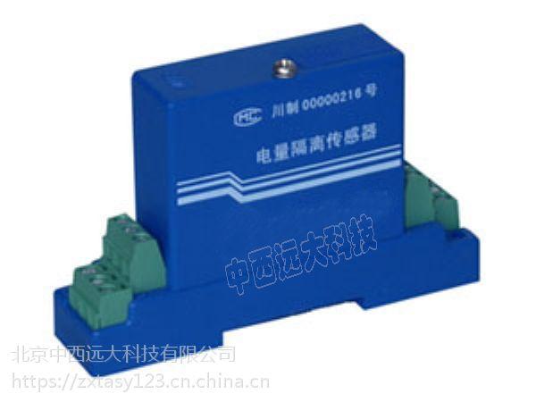 中西电量隔离传感器 型号:WBV124S01-1库号:M405738