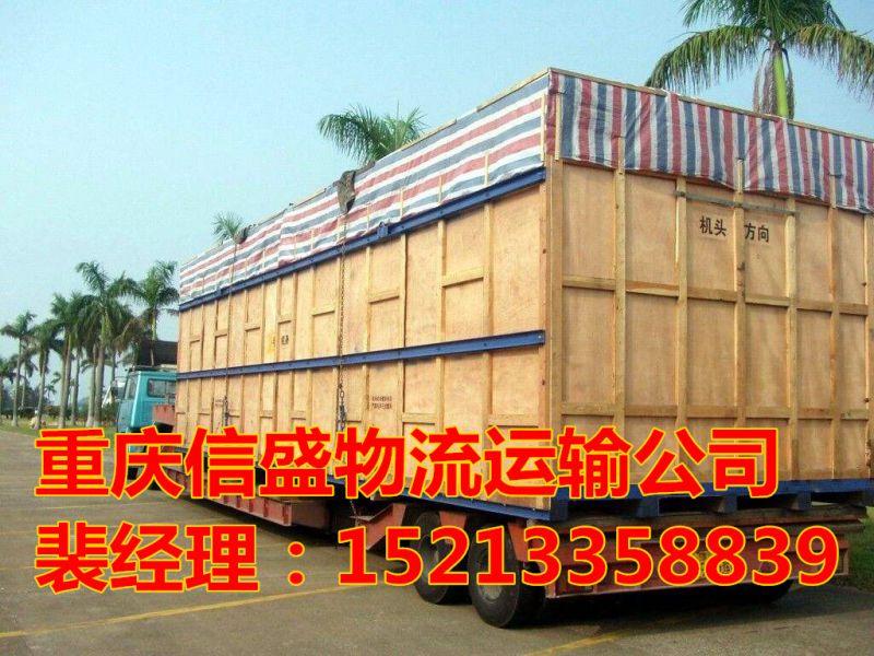 重庆发尚义县货运在哪里-重庆信息网