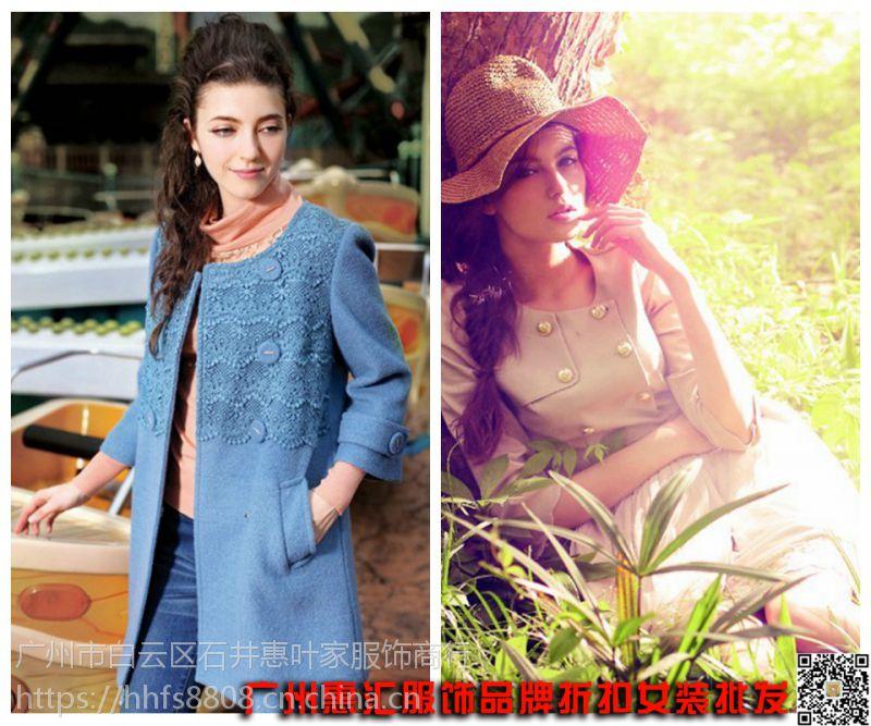 上海时尚品牌拉素17冬装大衣外套女装折扣分份批发走份广州哪里有