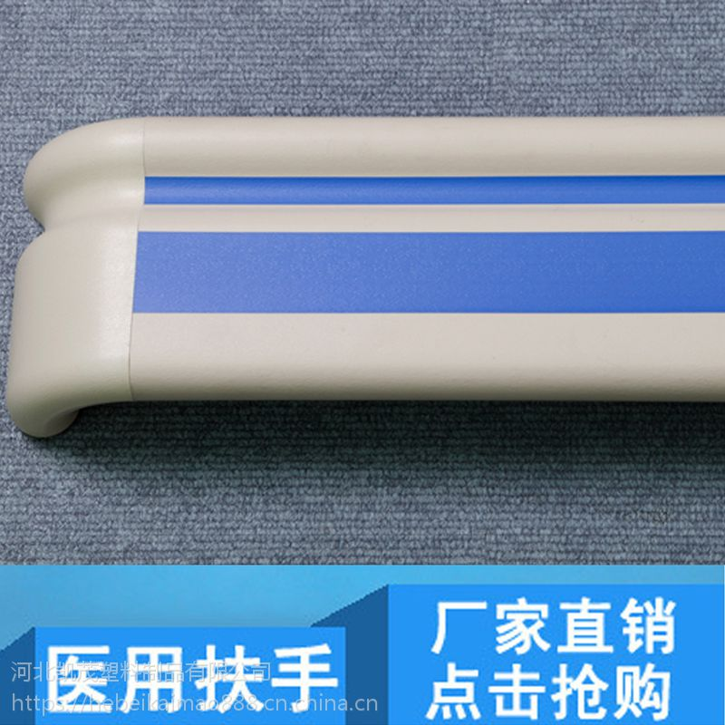 河北凯茂防撞扶手140款 PVC抗菌走廊扶手生产厂家