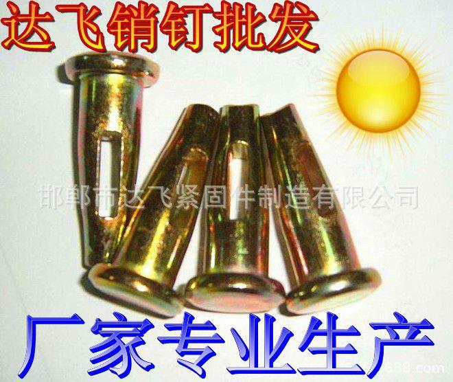 达飞厂家专业生产 铝模板销钉销片 m16*52本色实心销钉