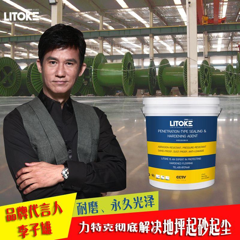 混凝土密封固化剂生产厂家,起砂起尘地坪专用—力特克