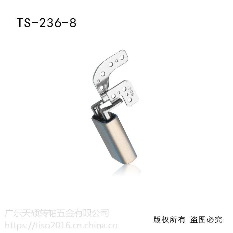日照摩擦转轴 TS-236-8 天硕笔记本摩擦转轴