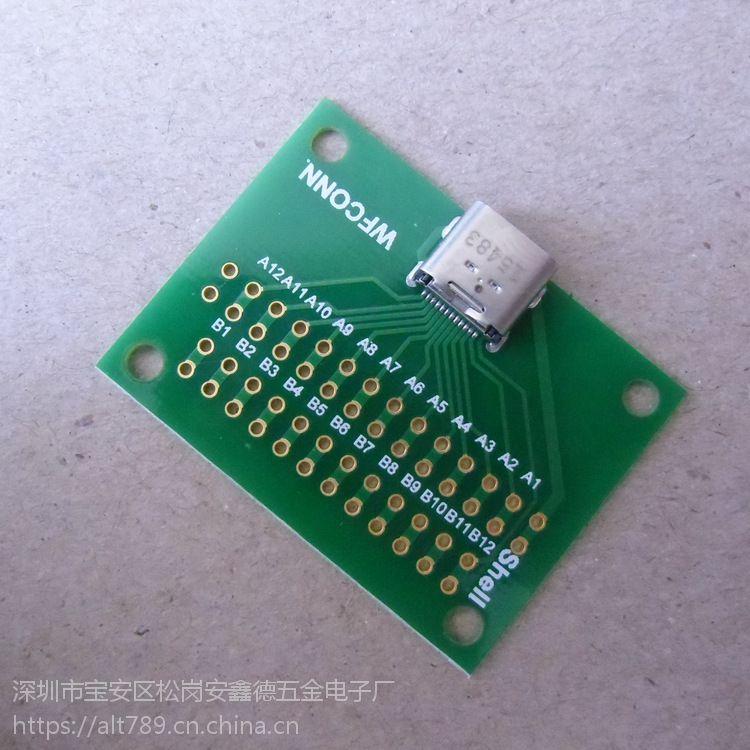 USB3.1 TYPE-C母座12P测试板=【带PCB板+4排板上焊+4圆孔】