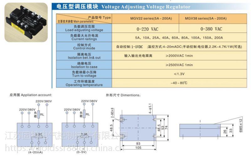 固特GOLD品牌电压型单相调压模块MGV2240 40A 0-10VDC控制