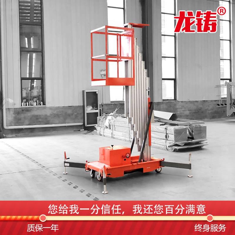 小型家用单柱式铝合金升降机 电动液压升降平台生产厂家