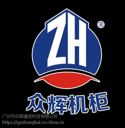 广东屏蔽机柜定做、广东屏蔽机柜、众辉11年(在线咨询)