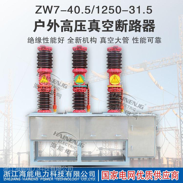 厂家直销ZW7-40.5户外高压真空断路器