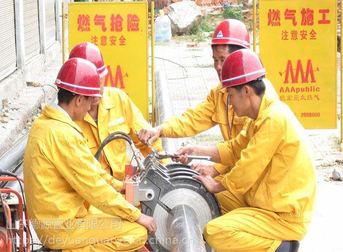 pe管材焊接方法_pe燃气管道施工方案_山东德源管业方案下载