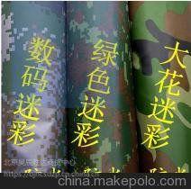 北京批发厂家定做7D数码迷彩布