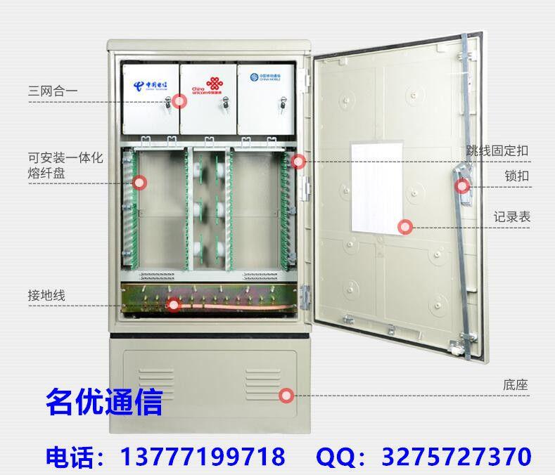 厂家直销288芯三网合一落地式光缆交接箱,288芯三网合一室外光交箱
