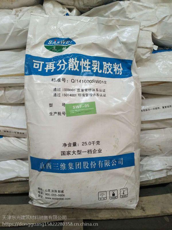 天津新型东光可再分散乳胶粉厂家直销砂浆腻子专用