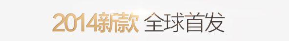 QQ截图20140613101848