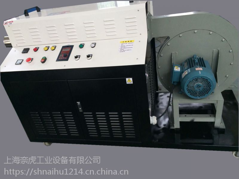 上海奈虎工业设备铸型工业热风机