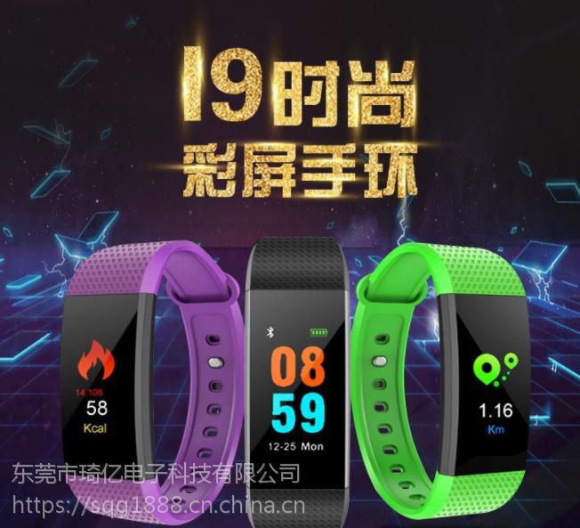 彩屏I9智能防水蓝牙多功能手环心率血压监测男女通用手腕表厂家直销