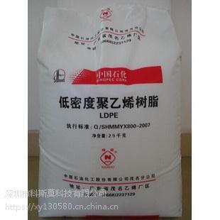 现货供应LDPE 中石化茂名 2400HK