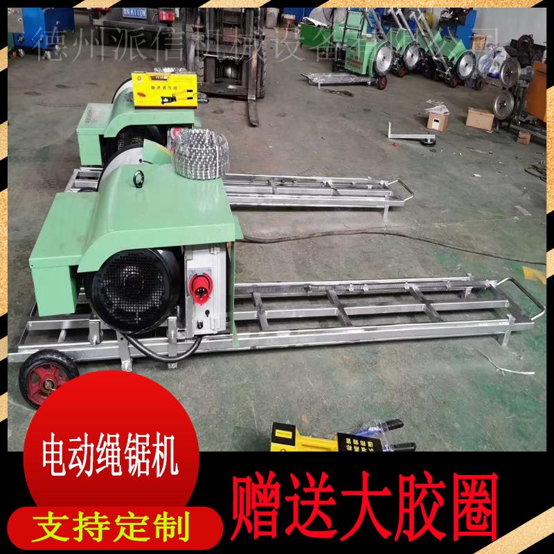 山东省电动绳锯切割机 电动串珠绳锯机 用于拆除工具 派力恩
