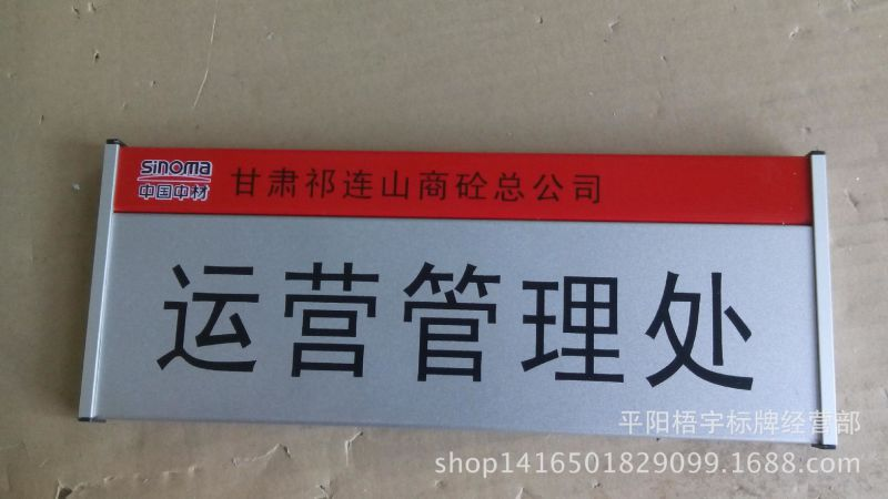 铝合金标识标牌 办公室科室门牌档案室 标牌厂定做图片