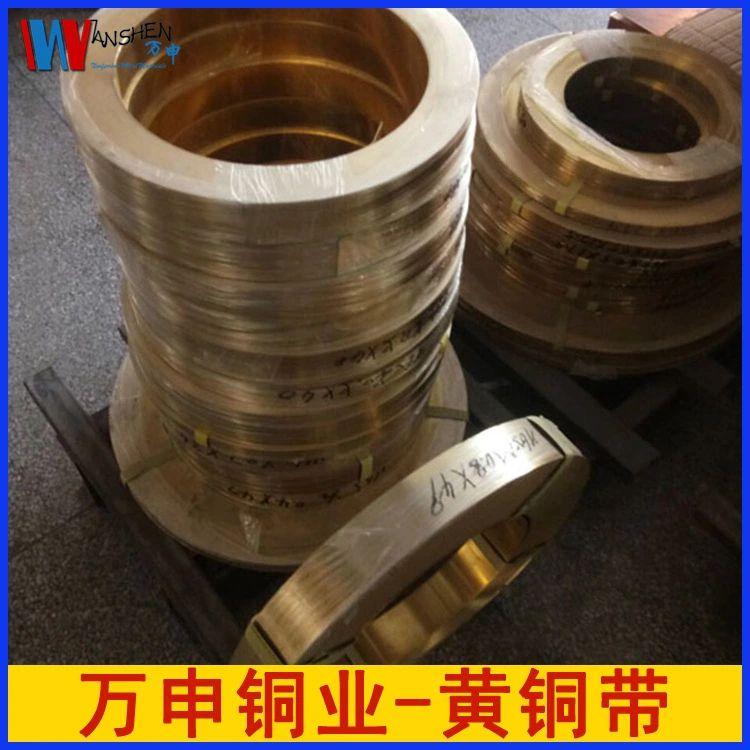 厂家直销H68黄铜带 高弹性黄铜带H62黄铜板 H59黄铜棒