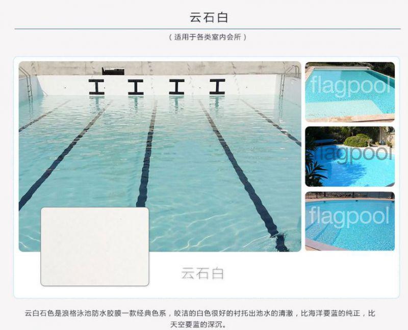 游泳池专用防水装饰胶膜