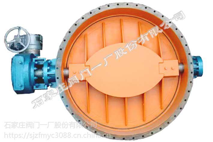 供应石家庄阀门一厂环球牌液动硬密封蜗轮蝶阀(D741H-1C DN400-DN3600)