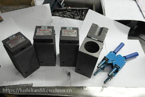 山西太原华灿放热焊接模具厂家生产华灿放热焊接模具