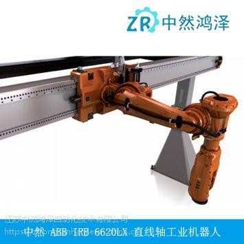 江苏中然鸿泽ABB IRB 6620LX 直线轴工业机器人