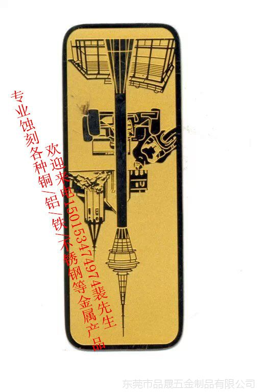 惠州蚀刻| 石湾蚀刻标牌咬板 15015347494裴生