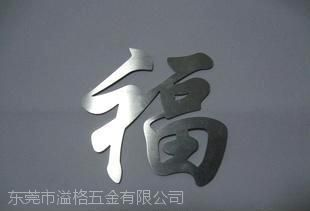 佛山禅城蚀刻厂,禅城区腐蚀加工厂