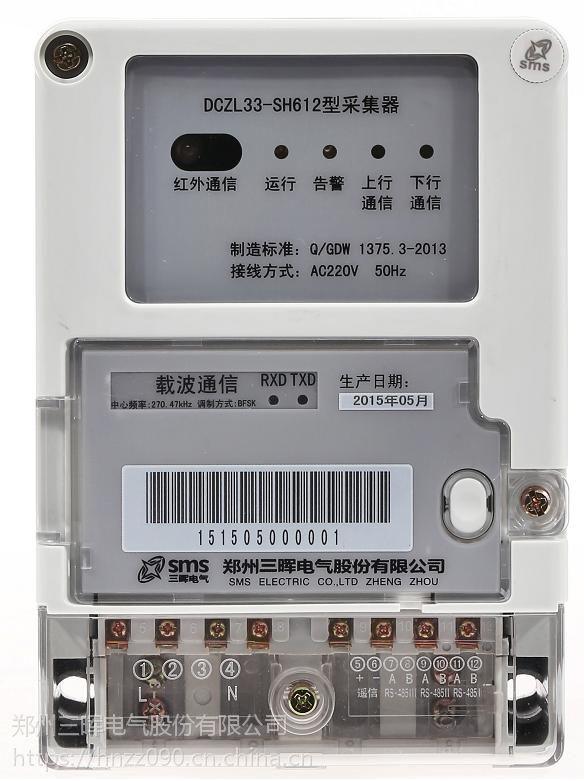 DCZL33-SH612--郑州采集器 郑州I型采集器国网中标型号--三晖特供