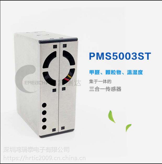 Plantower攀藤科技G5ST PMS5003ST pm2.5甲醛 温湿度三合一传感器