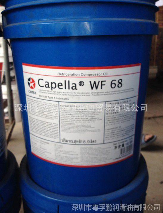 18升-加德士特级46号冷冻机油 CAPELLA WF 46 , WF 100 包邮