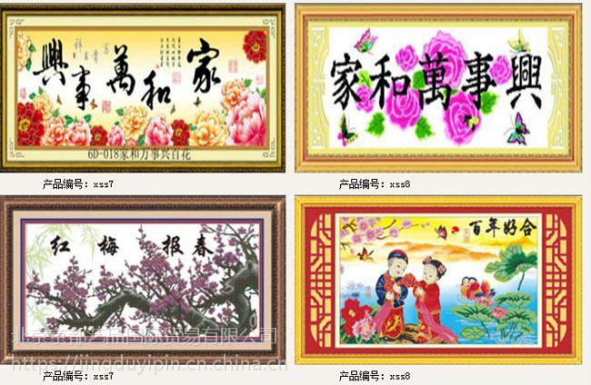 北京京都艺品钻石画加盟让钱途无所畏惧