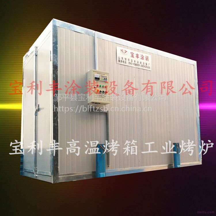 厂家直销电加热高温烤漆房喷漆房高温固化房烘干