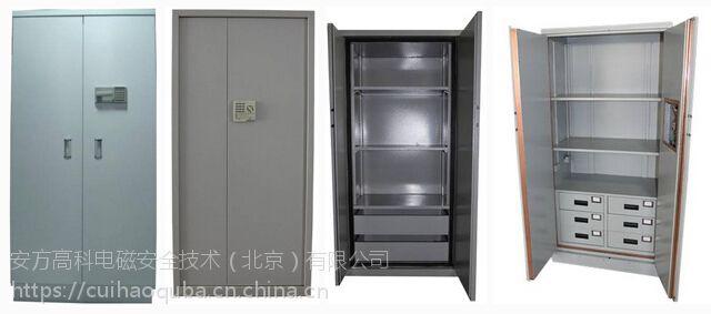 安方高科 安全管理型磁磁屏蔽柜 保密柜办公设备 厂家价格
