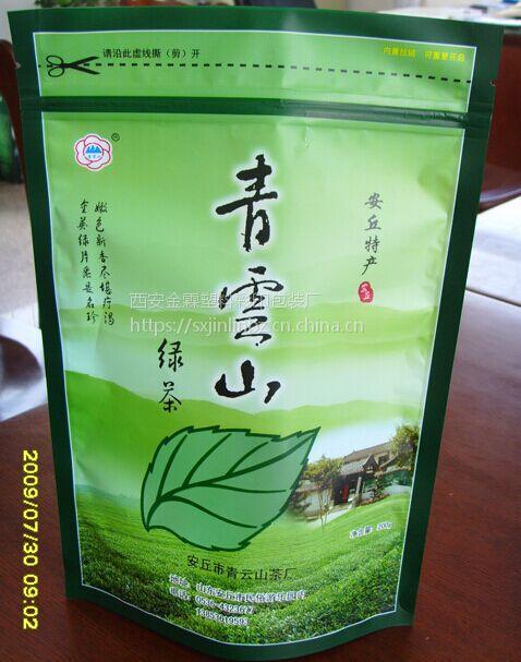 西安金霖彩印包装制品,专业生产茶叶自立拉链包装袋