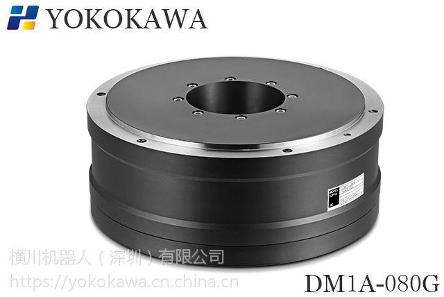 横川 YOKOKAWA 直驱马达 力矩电机 T-DM1A-080G 直驱电机